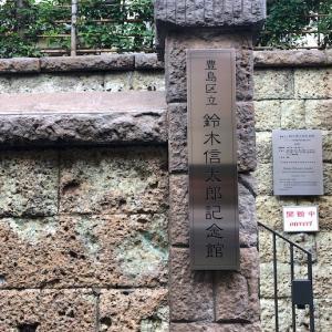 夏のお出かけ その2:鈴木信太郎記念館