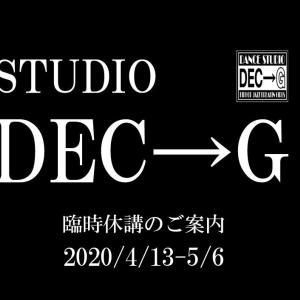 臨時休業のご案内★三重県伊勢市ダンススタジオDEC→G