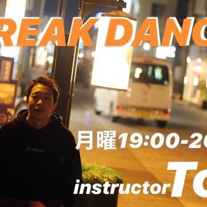 ブレイクダンス★レッスン時間変更のご案内 三重県伊勢市ダンススタジオDEC→G