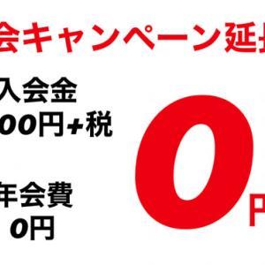 1年に1回あるかないかの特大キャンペーン★ダンスするなら今がチャンス! 伊勢市スタジオDEC→G