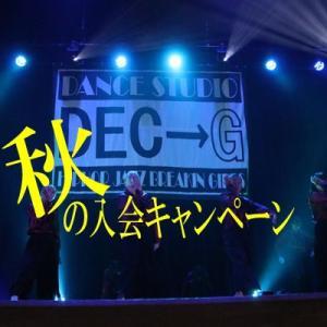 続々体験中★秋のお得なキャンペーン ダンススタジオDEC→G