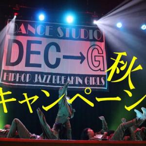 月曜クラス★入会無料あり!本日お得キャンペーン終了 三重県伊勢市ダンススタジオDEC→G