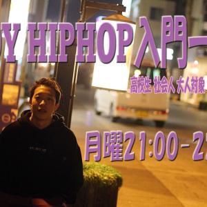 大人のダンススタート★入会無料大チャンス ヒップホップ入門