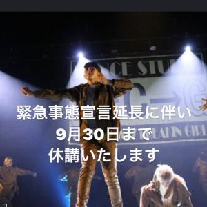 休講延期のご案内です★三重県伊勢市ダンススタジオDEC→G