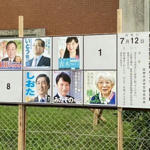 鹿児島県知事選挙。。。。