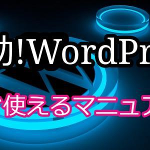 """""""WordPressをアメブロやはてなブログのようにしてみませんか?"""""""