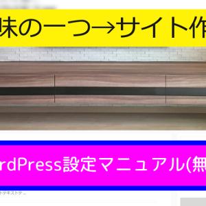 趣味の一つ→サイト作り[WordPress設定マニュアル(無料)]