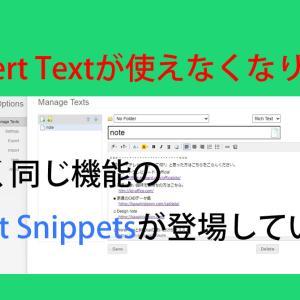 Insert Textが使えなくなって困っていたら全く同じ機能のText Snippetsが登場