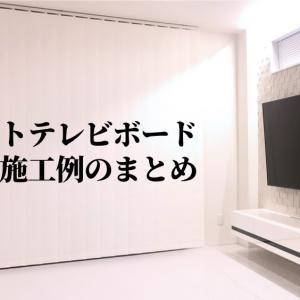 フロートテレビボードの人気施工例をまとめてみました