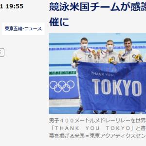 【東京五輪】競泳米国チーム「五輪開催してくれてありがとう」感謝のフラッグ掲げ場内練り歩く