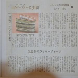 日経新聞に載っていました!