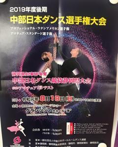 中部日本静岡大会