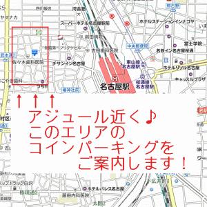 【アクセス】最寄りのコインパーキングリスト|名古屋駅ブライダルエステ&リンパマッサージ
