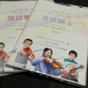 バイオリンのデュエット
