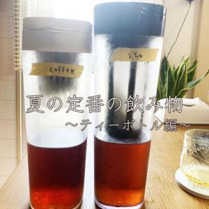 ニトリと無印の冷ボトル比較&おすすめ飲料