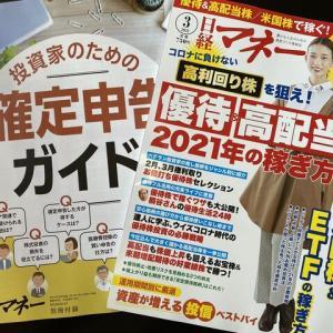 日経マネー3月号に掲載&欲しかったものをとうとう購入♪