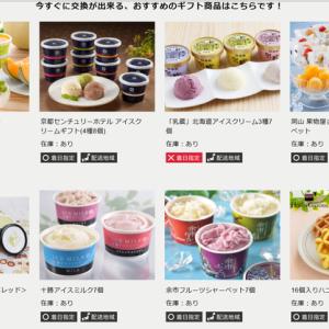 伊藤忠食品より魅力的なグルメカタログ到着&売買ありー。