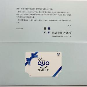 オオバの優待(長期)と到着済みのクオカードと図書カード。