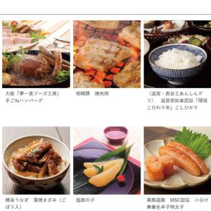 日本商業開発の優待カタログ、グルメが魅力的です♪