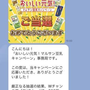 マルサン豆乳キャンペーン当選&北海道カタログ比較♪