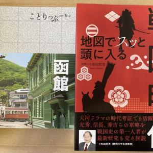 昭文社HDの優待で選んだ本が到着♪
