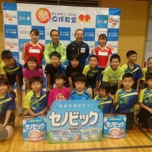 久しぶりの更新、村上恭和セノビック夢卓球教室と午後練習!