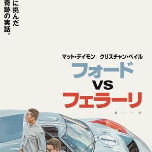 『フォードvsフェラーリ』 7000回転の世界へ
