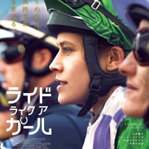 『ライド・ライク・ア・ガール』 隙間の栄光