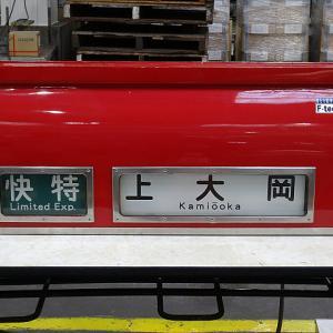 【撮影記:5/19】京急ファミリー鉄道フェスタ2019の「側面表示器操作体験コーナー」_Part8(終)