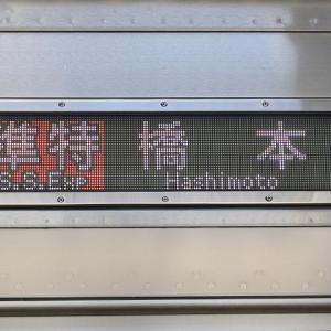 京王8000系の「側面LED式種別・行先表示器」_【準特急・橋本】