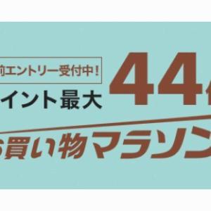 楽天お買い物マラソン☆限定クーポン