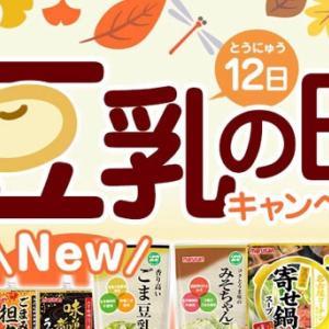 必見‼+12円で最高にお得な豆乳セット♡