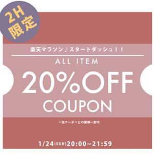 【楽天マラソン】Myu♡20%offクーポン