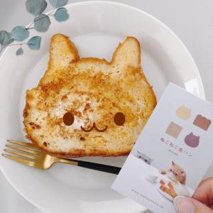 ねこねこ食パンで朝食♡