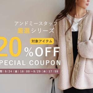 andMe☆対象アイテムが20%OFF!