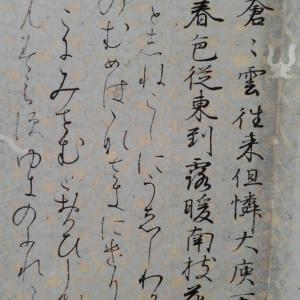 粘葉本和漢朗詠集の臨書~2