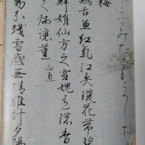 粘葉本和漢朗詠集の臨書~3