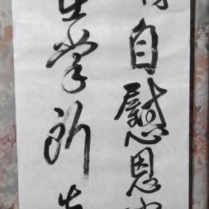 傅山の臨書