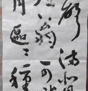 新日本書道会の展覧作品