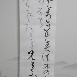 まさかの脱字!~仮名昇級試験