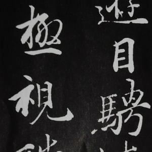 新日本書道・書友会10月号の競書