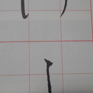 緊急事態宣言の間に何をする?~私は古筆を徹底練習!!