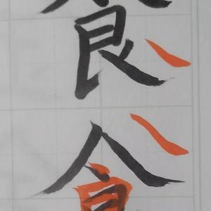 100字楷書添削のつづき