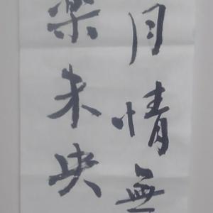 新日本書道・書友会8月号の競書