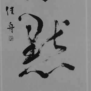 書道生活10月号の写真版