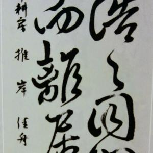 青硯12月号の写真版