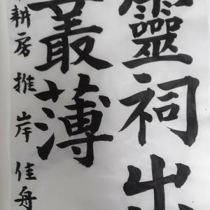 青硯11月号の競書