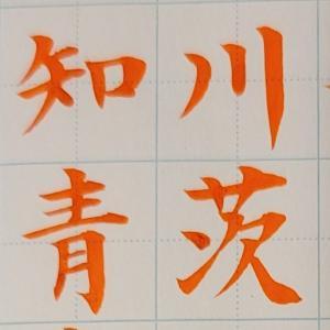 都道府県を五十音順に書いていく運筆動画!