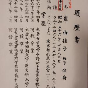 毛筆の履歴書の書き方~1
