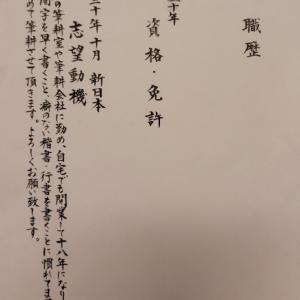 毛筆の履歴書の書き方~2